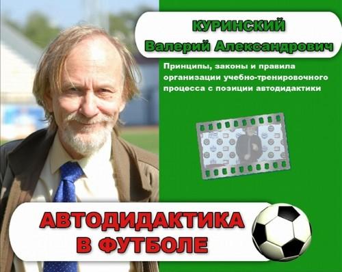 Автодидактика в футболе
